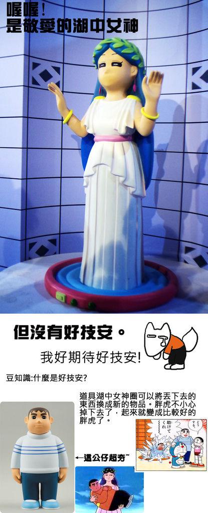 哆啦A夢8