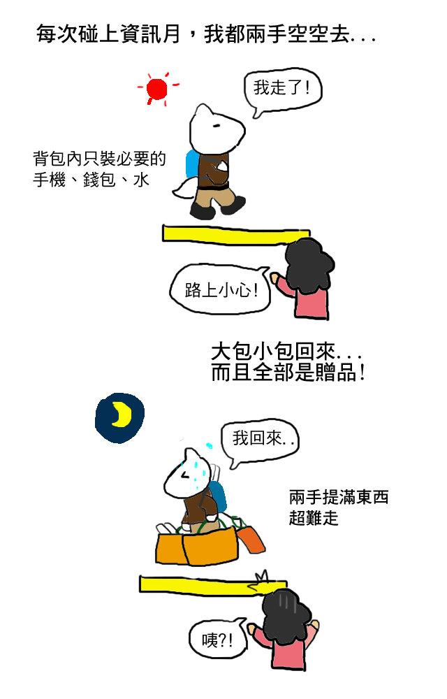 贈品3.jpg