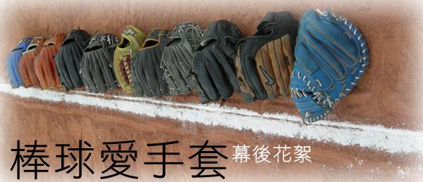 棒球愛手套4頭.jpg