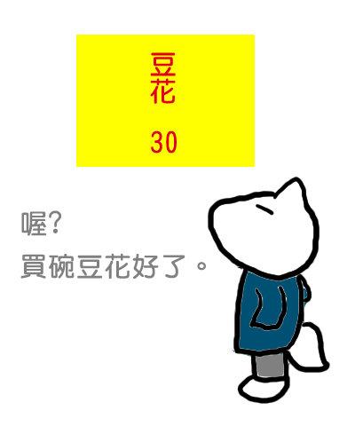 豆花1.jpg