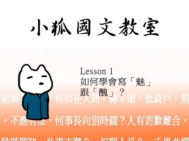 國文教室.jpg