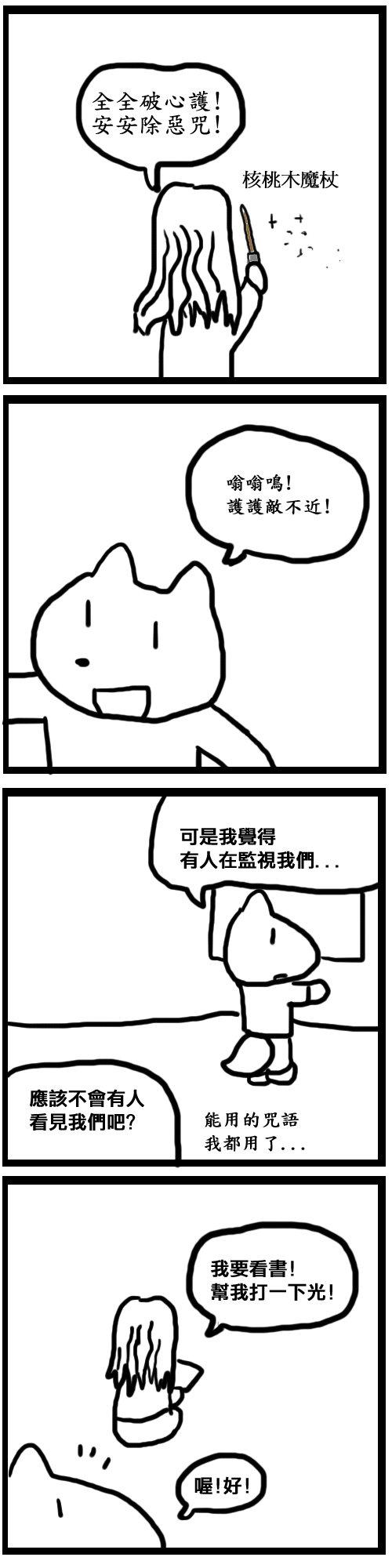 怪夢2.jpg