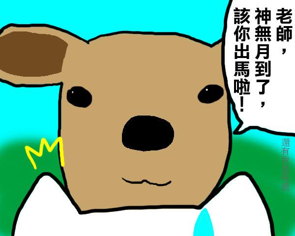 鹿男.jpg