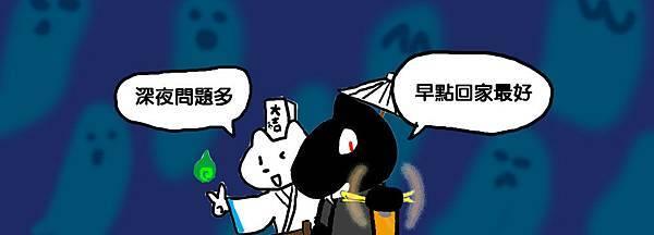 鬼月主題3.jpg