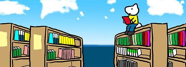 圖書室之海.jpg