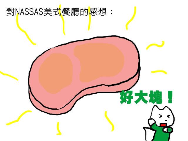 Nassas1.jpg