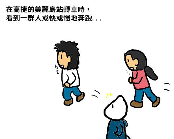 高捷跑跑1.jpg