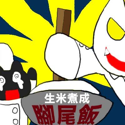 生米煮成腳尾飯.jpg