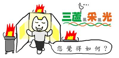 三蘆采光.jpg