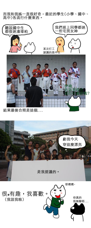 棒球愛手套4-4.jpg