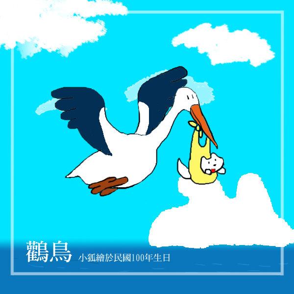 送子鳥.jpg
