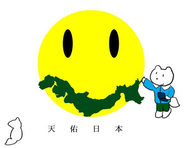 天佑日本1.jpg