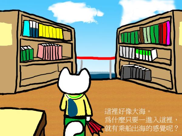 圖書事之海.jpg