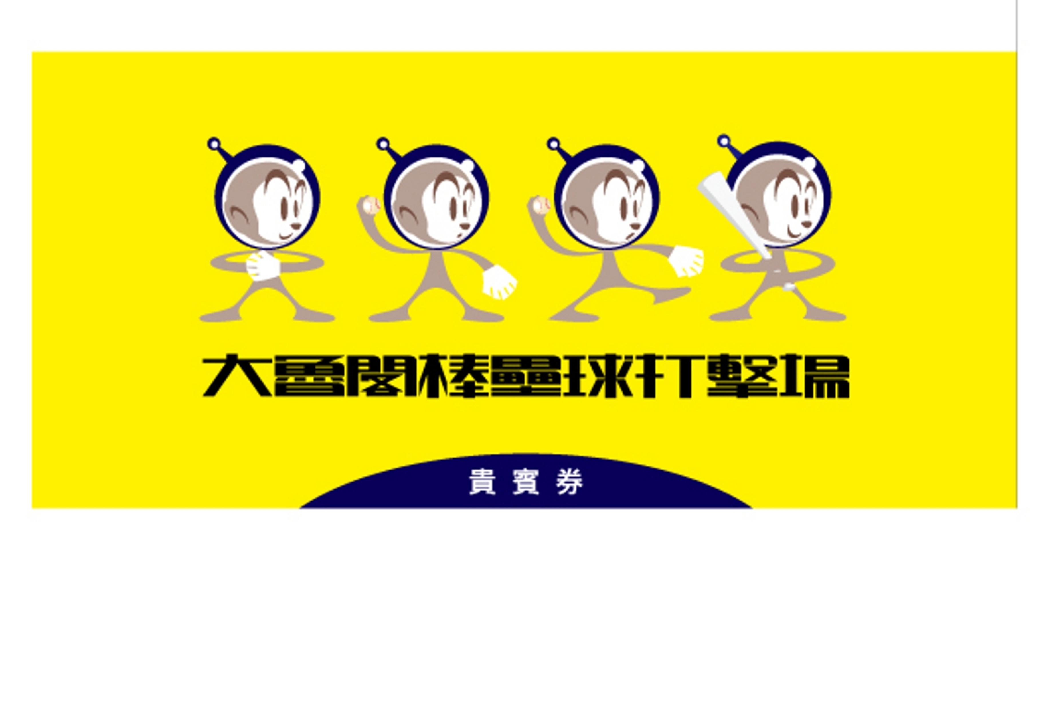大魯閣貴賓券.jpg