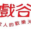 funTown-logo(戲谷便當盒).jpg