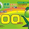 迪諾歡樂世界代幣兌換券