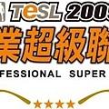 TESL2009聯賽_Logo_白底.jpg