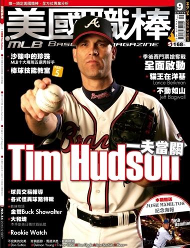 MLB magazine.JPG