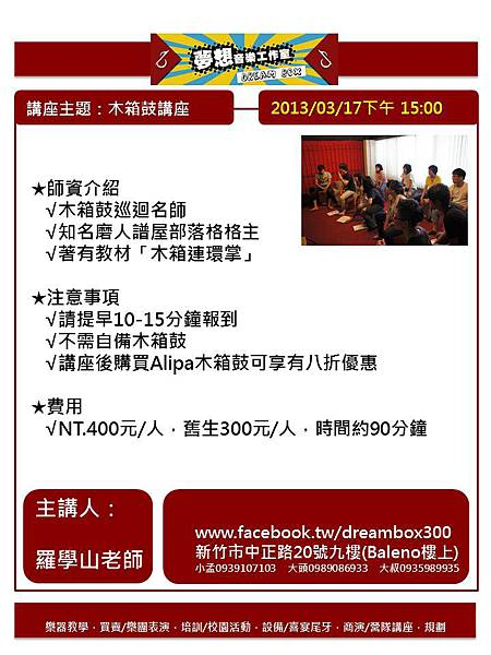 DreamBox講座130317pm1500