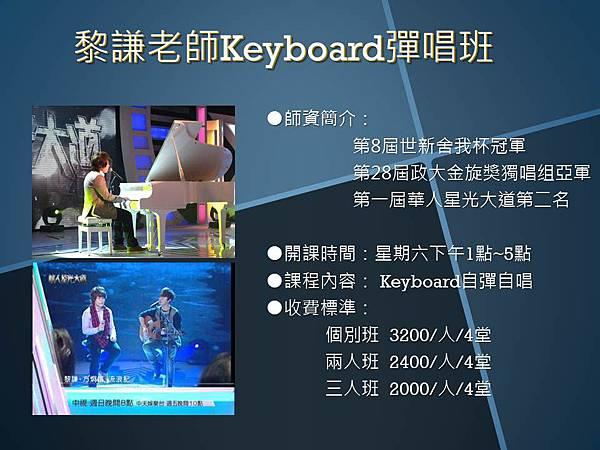 黎謙老師Keyboard彈唱班