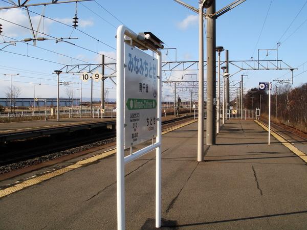 北海到南千歲車站月台