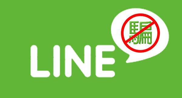 line-fraudulent-organization-2013