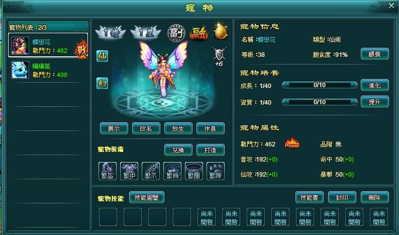 仙界幻境3