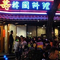 慶功餐廳1.jpg