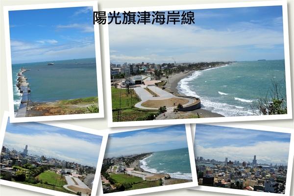 陽光旗津海岸線.jpg