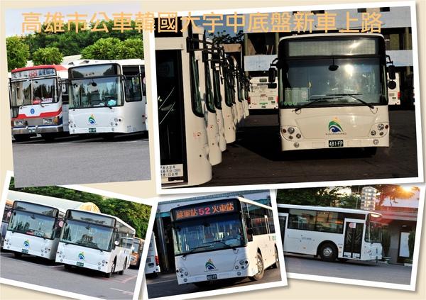 高雄市公車韓國大宇中低新車上路