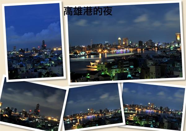 高雄港的夜