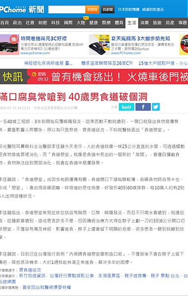 滿口腐臭常嗆到 40歲男食道破個洞 - 生活新聞 - PChome 新聞.png