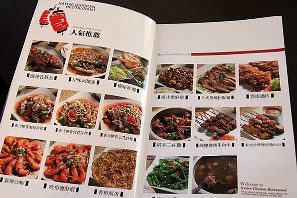 清境美食餐廳-好雞婆土雞城