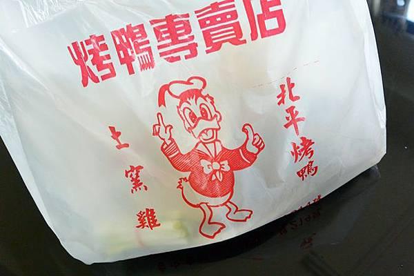 台中美村路北平烤鴨
