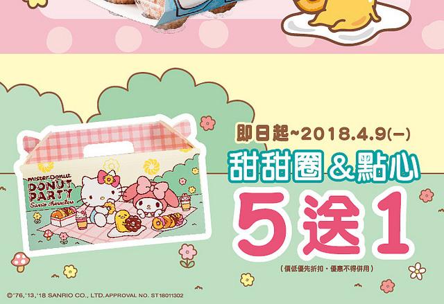官網-20180226-三麗鷗DonutParty(甜甜圈)
