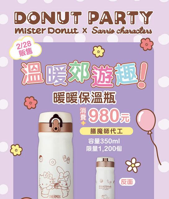 官網-20180226-三麗鷗DonutParty(物販)