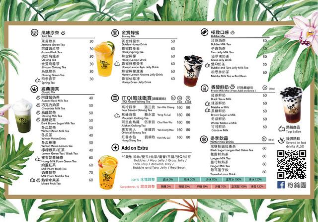 棒棒茶菜單