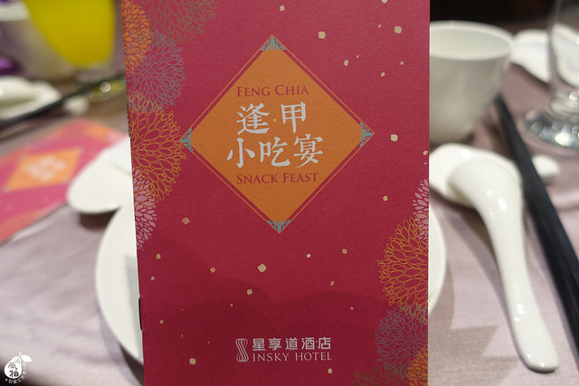 20171209星享道酒店In Sky Hotel (36)