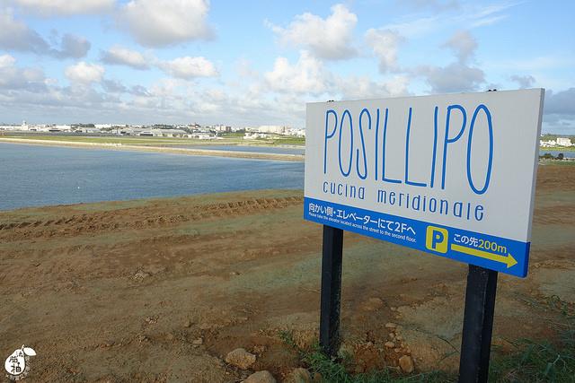 POSILLIPO海景餐廳 (4)