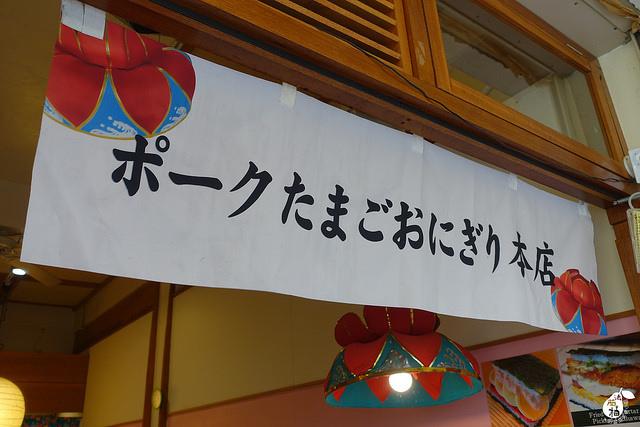 國際通牧志市場豬肉蛋飯糰總店 (6)