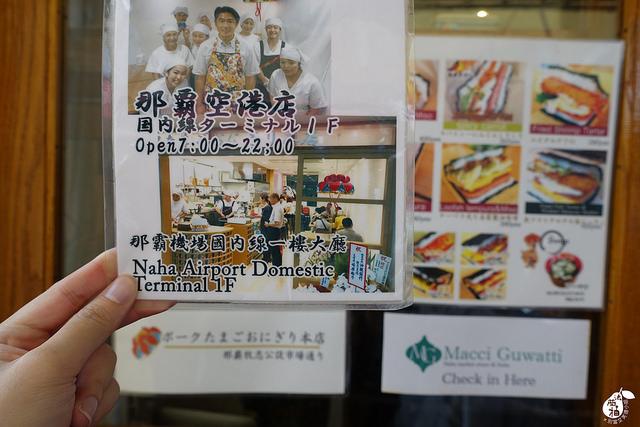 國際通牧志市場豬肉蛋飯糰總店 (4)