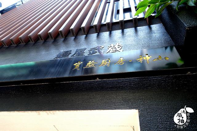 20160716麵屋武藏 (36)