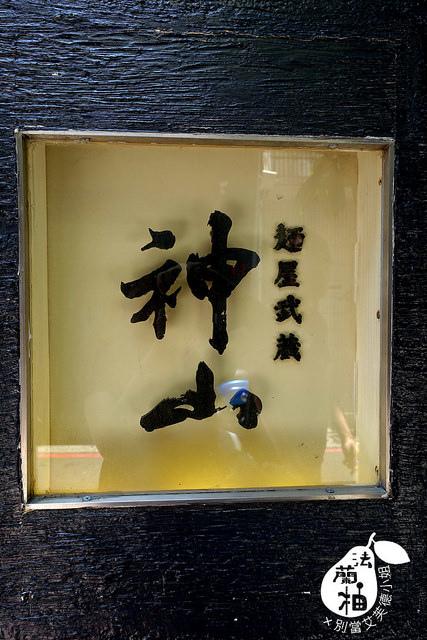 20160716麵屋武藏 (35)