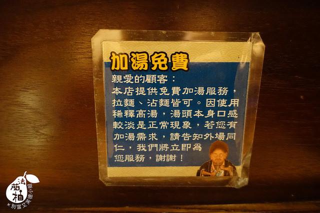20160716麵屋武藏 (8)