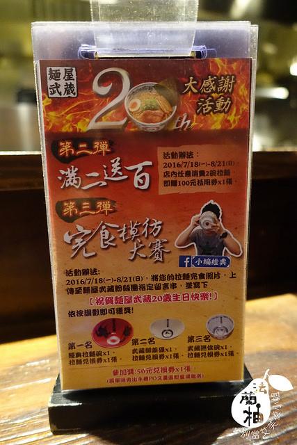20160716麵屋武藏 (15)