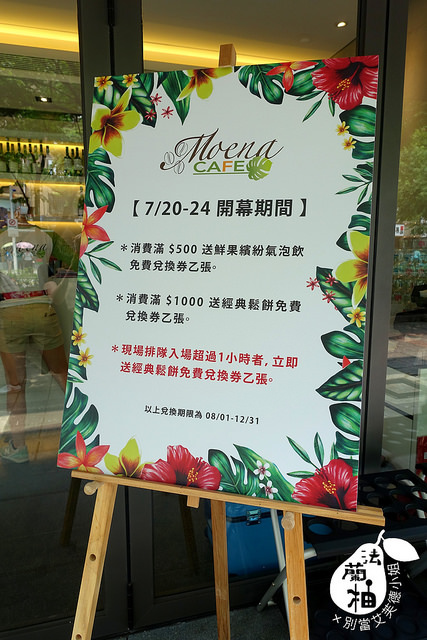 20160723Moena cafe夏威夷漩渦鬆餅 (8)