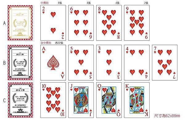 01撲克牌-校稿1