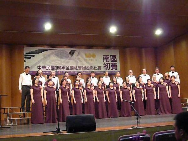 1-2011.10.15全國社會組合唱比賽~南區初賽