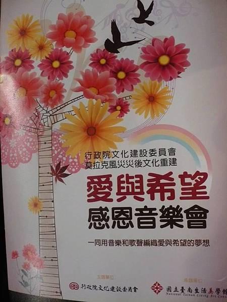 12-2011.08.07感恩音樂會~愛與希望