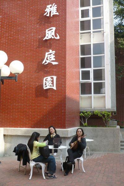 53-2009.12.26台南大學音樂會~雅音樓
